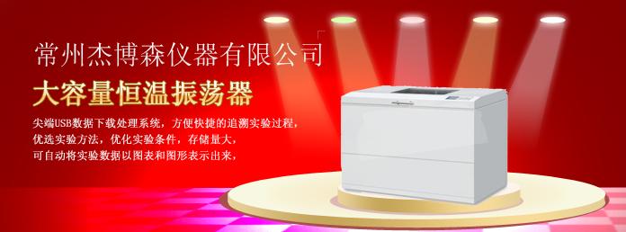 HNY-111B恒温摇床广泛应用于对温度