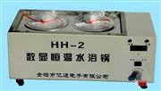 HH-2水浴鍋