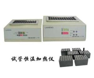 L-129P试管恒温加热器