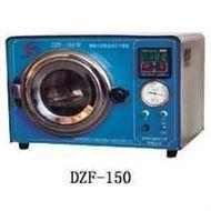 DZF-150數顯真空干燥箱