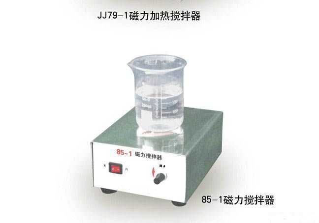 厂家直销 85-1磁力搅拌器 一年保修/终身维修 量大优惠