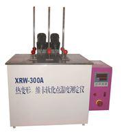 XRW-300A热变形、维卡软化点温度测定仪(台式)
