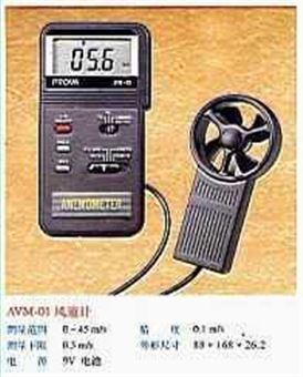 数字风速仪