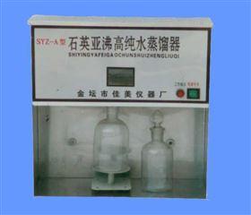 SYZ-A石英亚沸蒸馏水器