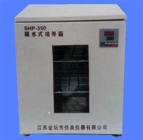 SHP350隔水式培养箱