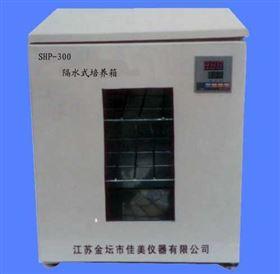 SHP300隔水式培养箱