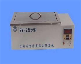 SY-2沙浴