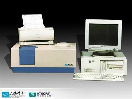 970CRT型荧光分光光度计