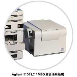 Agilent 1100系列液-质联用系统
