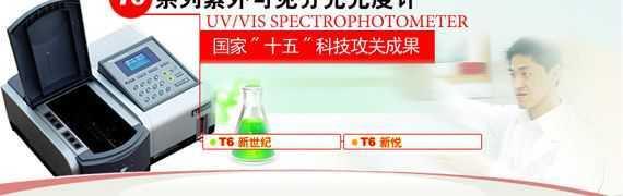 T6 系列紫外可见分光光度计
