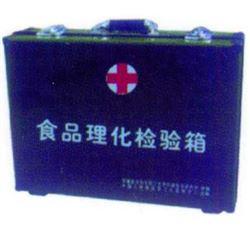 食品理化检测箱