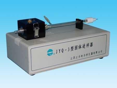 JYQ-3型固體進樣器