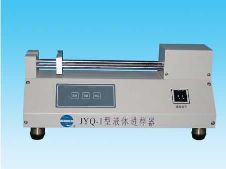 JYQ-1型液體進樣器