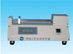 JYQ-1型液体进样器
