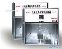 SYZ-550型石英亚沸高纯水蒸馏器