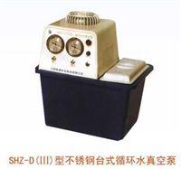SHZ-DⅢ台式循环水式真空泵