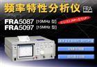 FRA5087頻率特性分析儀