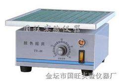 TY-80S,80B脱色摇床