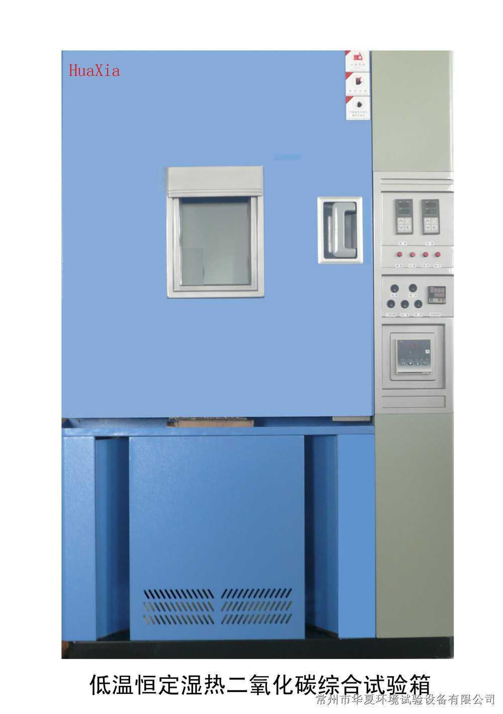 低溫恒定濕熱二氧化碳綜合試驗箱