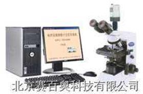 CBIO-B2006病理显微图像中文管理系统