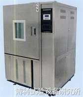 GDJS-010高低温交变试验箱