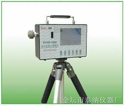 CCHZ-1000粉尘测定仪