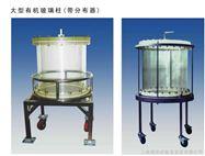 大型有机玻璃柱(柱内可增压到3巴,带分散系统)生化用 价格|参数|详细资料|规格|图片|玻璃