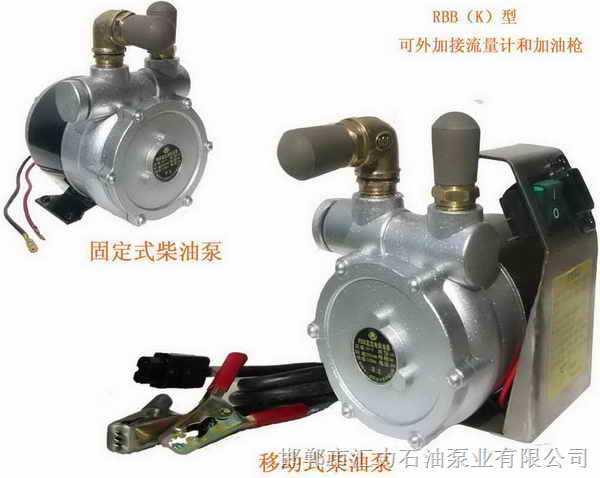 产品详细 汇力牌rbb可连续工作的自吸式直流电动柴油泵柔性齿轮泵结构