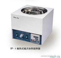 DF-II集热式磁力加热搅拌器搅拌器