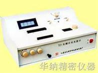 721D光柵分光光度計