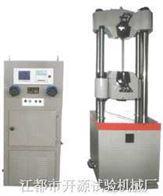 WA-600B型电液式试验机