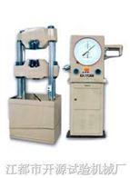 WE-600B型液压式试验机