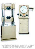 WE-1000B型液压电子拉力实验机