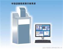 ZF-208全自動凝膠成像分析系統