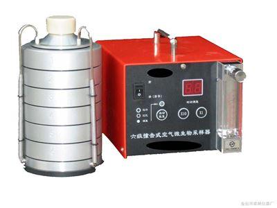 KWC-6六级撞击式空气微生物采样器