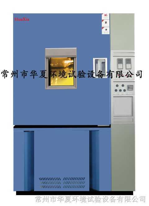 常州华夏高低温湿热试验箱