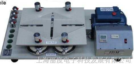 LM-0008 Martindale耐磨及起球试验仪