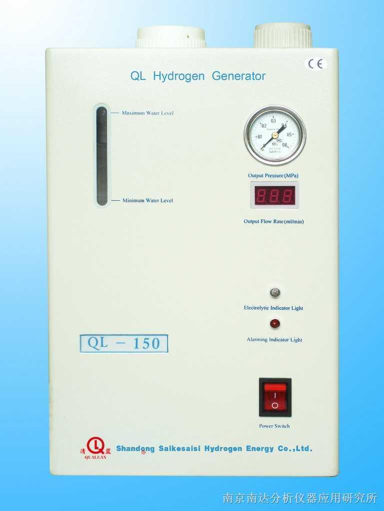 QL型超高纯氢气发生器