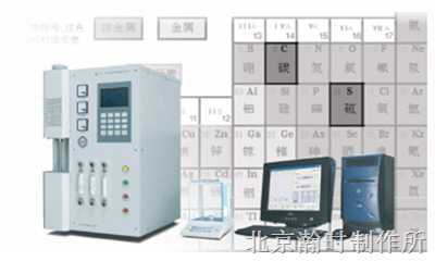 CS-901K高频红外碳硫分析仪