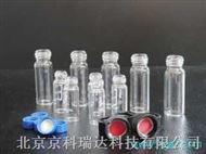 供應現貨優質頂空進樣瓶、樣品瓶,玻璃儀器