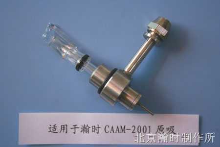 金属套玻璃高效雾化器(WNA-1系列CAAM-2001型)