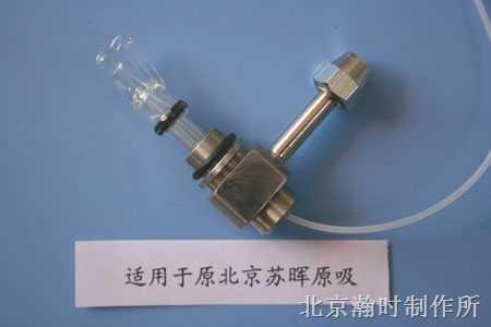 (WNA-1系列苏晖型)金属套玻璃高效雾化器