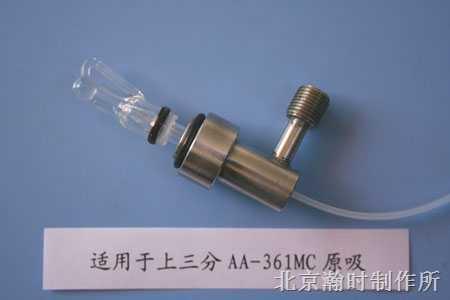 金属套玻璃高效雾化器(WNA-1系列上三分361型)
