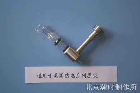 (WNA-1系列美国热电型)金属套玻璃高效雾化器