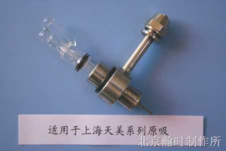 (WNA-1系列上海天美型)金属套玻璃高效雾化器