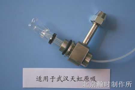 (WNA-1系列武汉天虹型)金属套玻璃高效雾化器