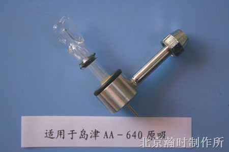 金属套玻璃高效雾化器(WNA-1系列岛津AA-640型)