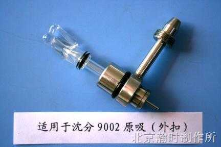 金属套玻璃高效雾化器(WNA-1系列沈分9002型)