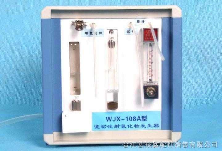 WJX-108A型-流动注射氢化物发生器