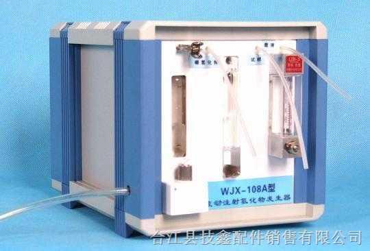 WJX-108A型-氢化物发生器